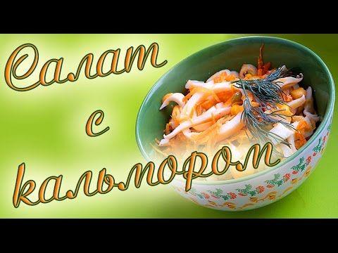 https://youtu.be/kcoHvjlUQtA - Фаршированные кальмары Приветик друзья! Представляю вашему вниманию лёгкий, белковый салат с кальмаром, яйцом и овощами. Самое...