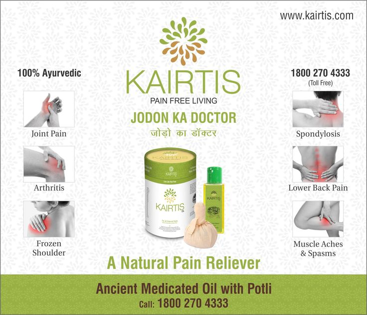 Ab Dard No More   #Kairtis Oil, 100% #Ayurvedic Medicine with no side effects. Buy your kit today http://goo.gl/jfrtqQ