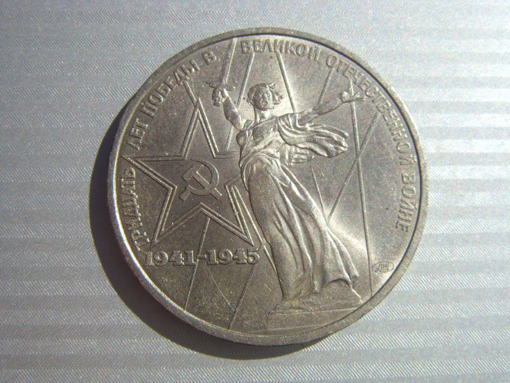Vintage Soviet 1 Ruble Coin of 1975 Devoted to 30 Year Anniversary of the Victory in 2nd World War (4.40 USD) by Astra9