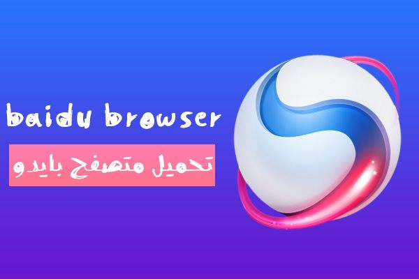 تحميل متصفح بايدو للكمبيوتر 2020 Baidu Spark Browser Browser Company Logo Vodafone Logo