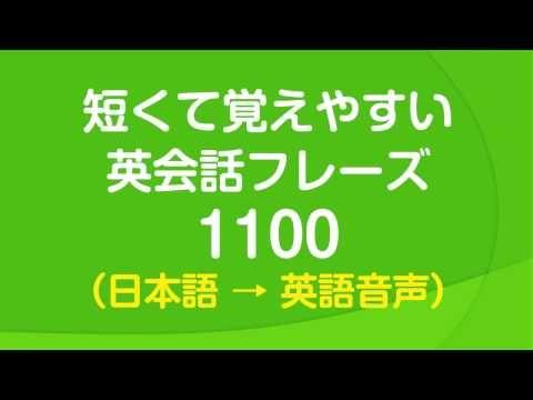 聞き流し・短くて覚えやすい基本英会話フレーズ1100 - YouTube