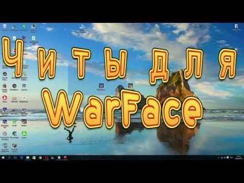 Чит на WarFace (FastAim,AIM,ESP)