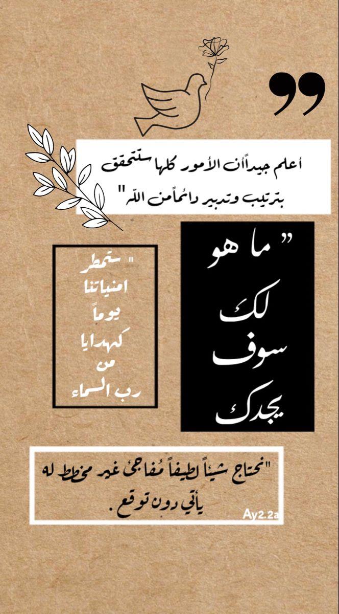 اقتباسات دينية ستوري سناب انستا تصميمي بالعربي In 2020 Islamic Quotes Wallpaper Islamic Inspirational Quotes Wallpaper Iphone Quotes