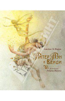 "Книга ""Питер Пэн и Венди"" - Джеймс Барри. Купить книгу, читать рецензии | Peter Pan and Wendy | Лабиринт"