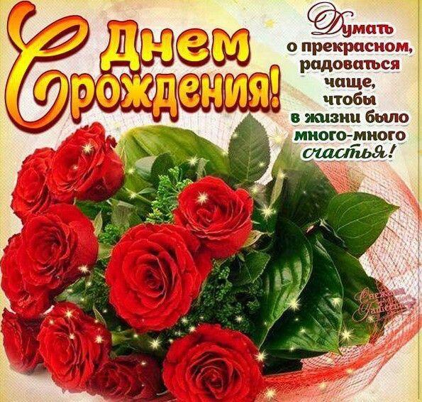 Открытки «С днем рождения» начальнице (41 фото) (с ...