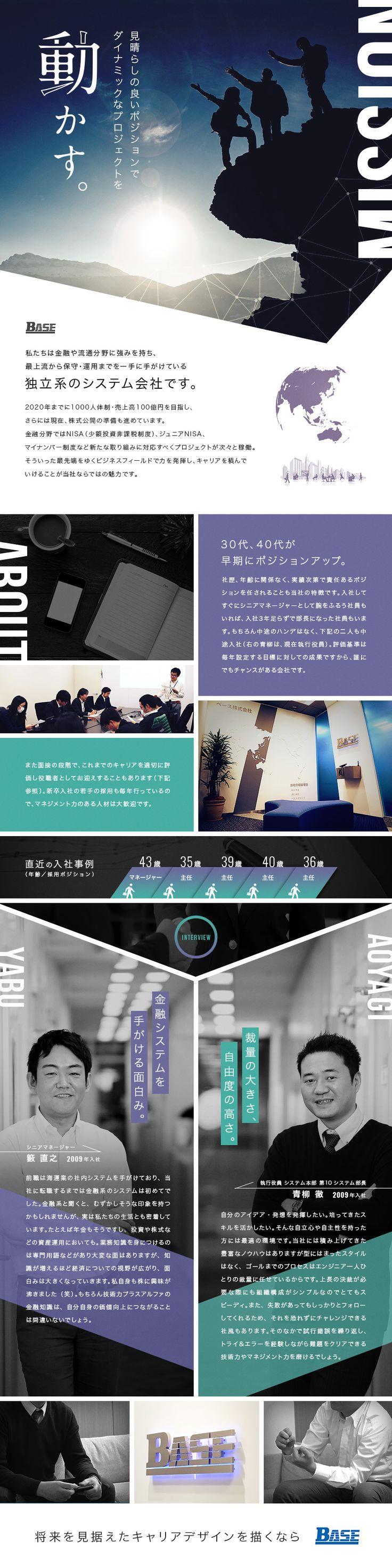 ベース株式会社/システムエンジニア(主任・PL・PM)/プライム案件中心・最上流から参画できますの求人PR - 転職ならDODA(デューダ)