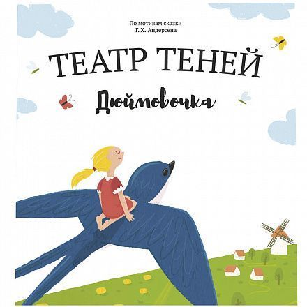 Книга Театр теней «Дюймовочка» Наталья Андреева