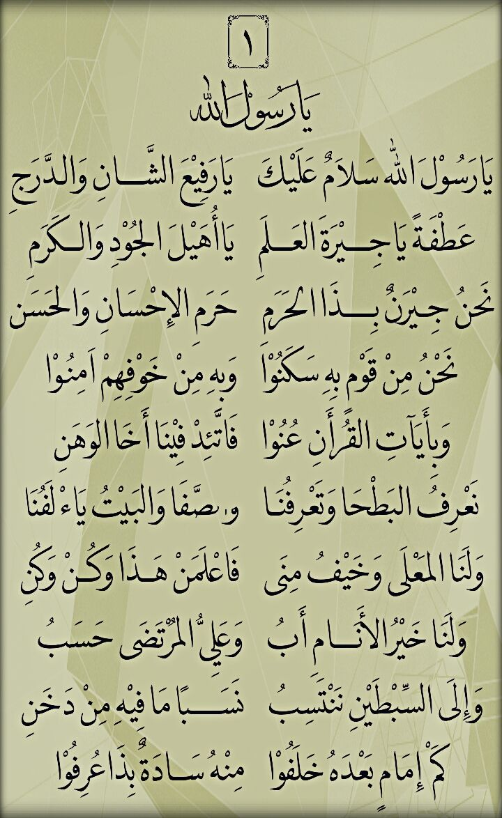 Teks Lirik Sholawat Ya Rasulullah Salamun Alaik Fiqihmuslim Com Islamic Inspirational Quotes Teks Muslim Quotes