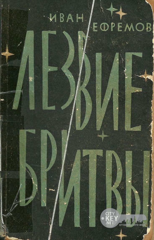 Приключенческий роман «Лезвие бритвы» ставит проблемы изучения возможностей человека, резервов психики, использования знаний, добытых тысячелетней практикой ..