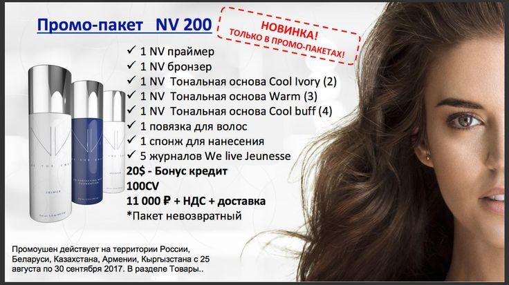 NV спреи для макияжа с эффектом ВВ-крема #nvjeunesse #makeup #jeunesse #макияж #уходзалицом #косметикаjeunesse #ухоженнаякожа