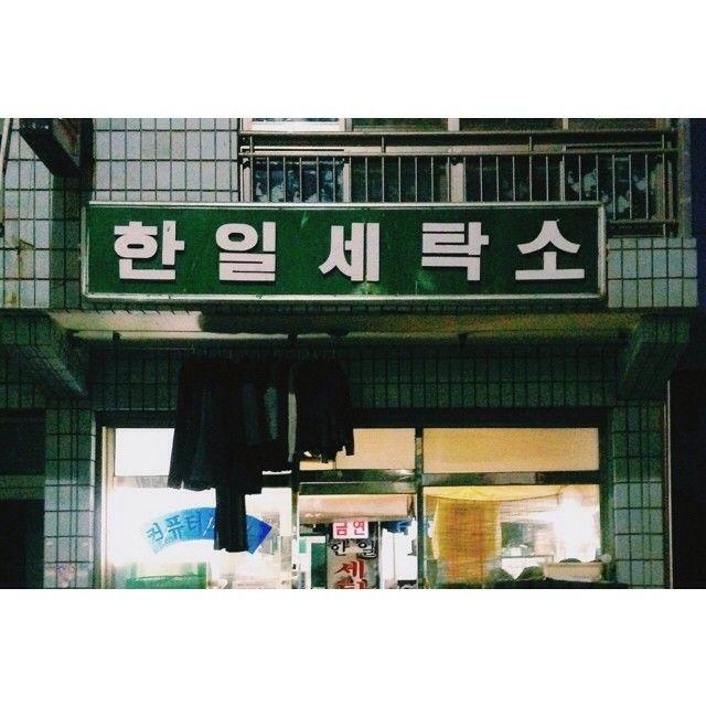 sukyoung_kk / #시장#골목#세탁소#한일세탁소 / #골목길 #그곳 / 2014 01 13 /