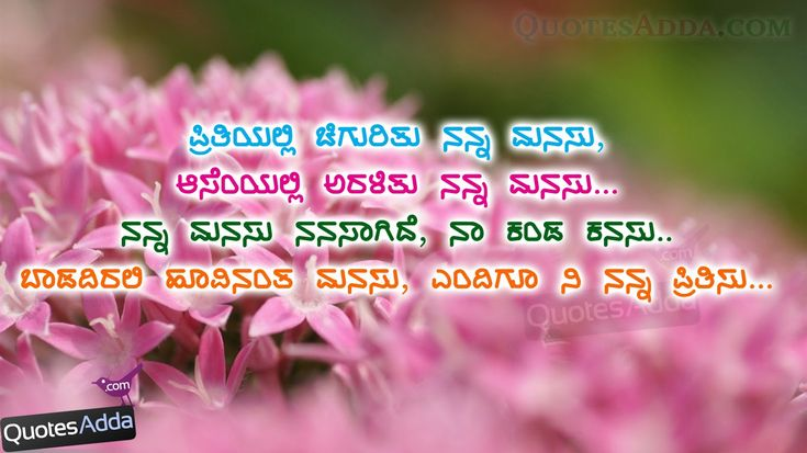 Love Quotes For Him In Kannada Kannada Quotes Quotesaddacom Telugu