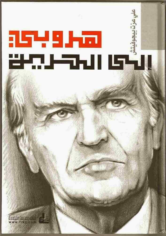 My Escape To Freedom Novel In Arabic كتاب هروبي إلى الحرية بالعربية Greater Than Equality Novels