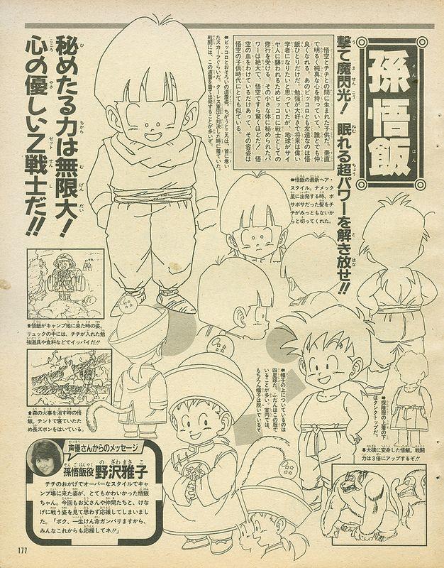 Akira Toriyama The World Anime Special_page177   por Kami Sama Explorer Museum