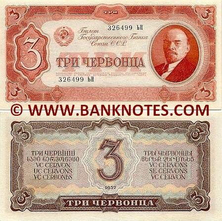 Soviet Union 3 Chervontsa 1937 -  Front: Vladimir Ilyich Lenin - Volodya Ulyanov (1870-1924). Coat of arms of larger Soviet Union.