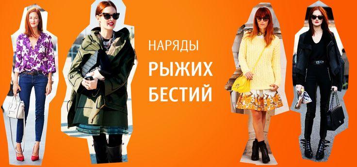 Yatto. ТВОИ МОДНЫЕ ЖЕЛАНИЯ. Блог Yatto.ru о моде и стиле: ГАРДЕРОБ ДЛЯ РЫЖИХ БЕСТИЙ