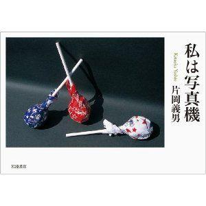 Amazon.co.jp: 私は写真機: 片岡 義男: 本