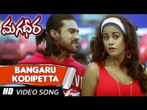 Bangaru Kodipetta Full Video song - Magadheera Movie video