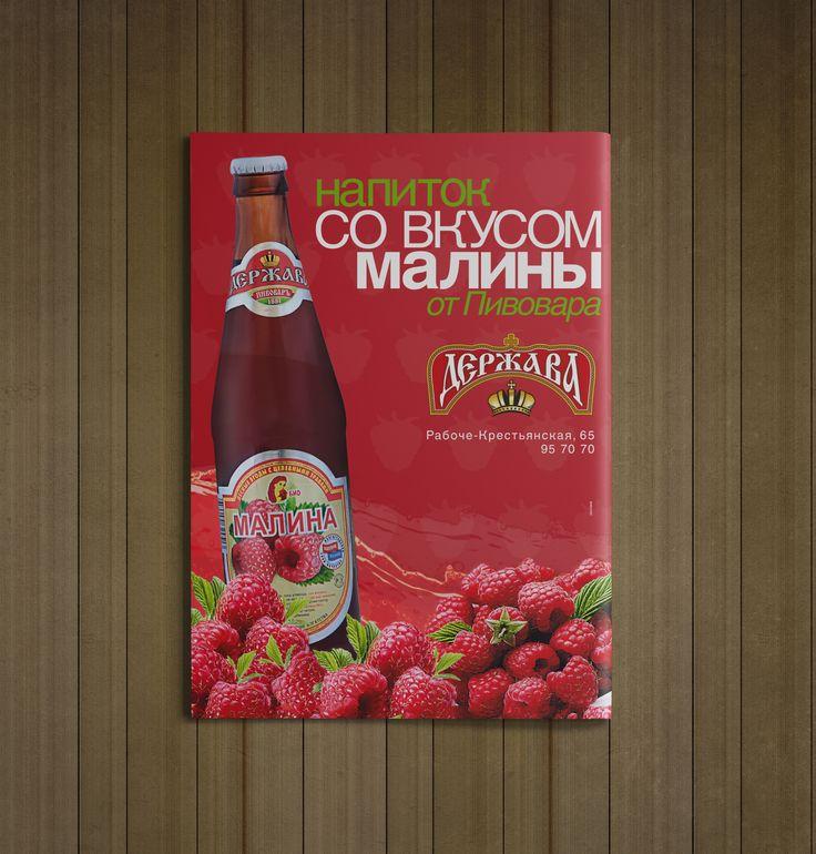 Напиток со вкусом малины