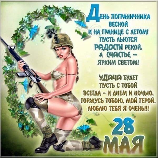 Открытка марта, день пограничника открытки веселые