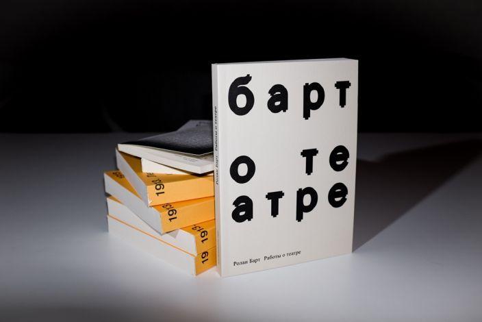 Книга французского философа и семиотика Ролана Барта «О театре» - сборник его критических статей о жизни французской сцены 1950-х гг.  #books #makaronka #makaronka_books #bookshop #admarginem