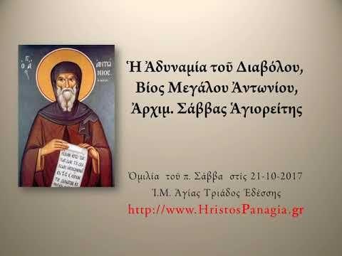 Ἡ Ἀδυναμία τοῦ Διαβόλου, Βίος Μεγάλου Ἀντωνίου, Π. Σάββας 21-10-2017