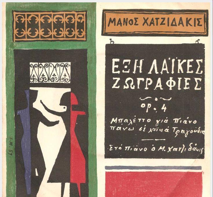 Manos Hadjidakis | Six Folk Paintings