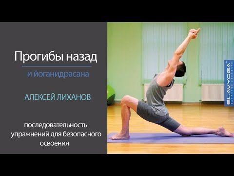 Комплекс йоги среднего уровня [2] | Тренировка по йоге | Алексей Лиханов | Хатха йога - YouTube