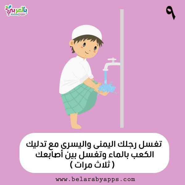 تعليم الوضوء للأطفال بالصور بطاقات خطوات الوضوء بالعربي نتعلم Kids Classroom Family Guy Kids