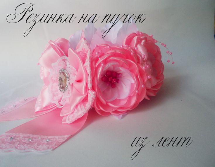 Красивое украшение на пучок(гульку). Понадобиться ленты 2,5см двух цветов белая и розовая. На лепестки первые белые 5 шт по 3см, на следующие ряды по 4см 18ш...