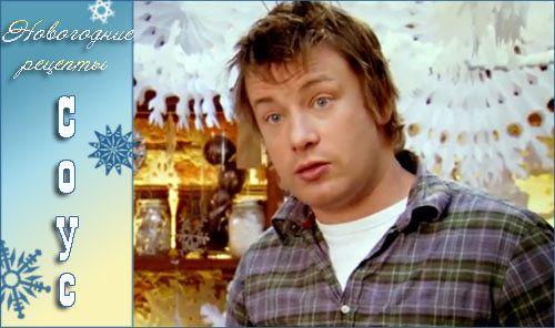 Рецепты к Новогоднему столу от Джейми! Соус без стресса  Праздники — это радостно, но в то же время стресс! У Джейми имеются рецепты к Новогоднему столу и к Рождеству, которые позволят вам готовить без СТРЕССА! Соус на «1-2-3»!