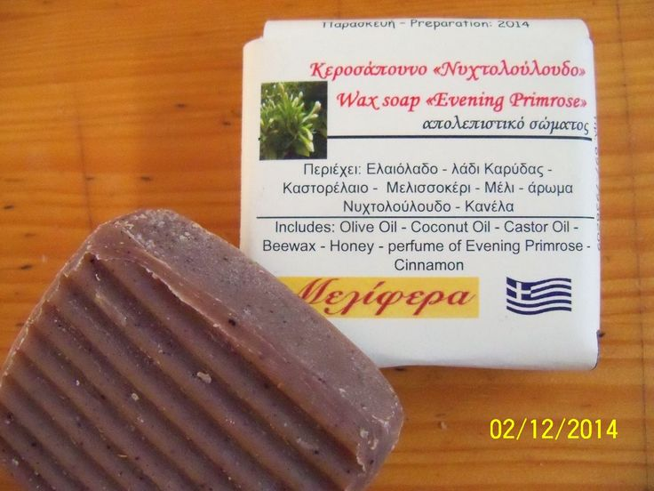 Σαπούνι για απολέπιση σώματος (λούφα) με Μελισσοκέρι, Μέλι & άρωμα Νυχτολούλουδο - handmade soap