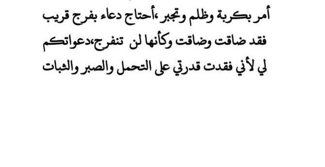 دعواتكم Arabic Calligraphy Math Math Equations