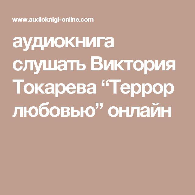 "аудиокнига слушать Виктория Токарева ""Террор любовью"" онлайн"