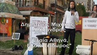 EΛΛΗΝΙΚΗ ΔΡΑΣΗ: Συλλαλητήριο Στην Αθήνα: Ποιος Είναι Ο Κ.Μιχάκης, ...
