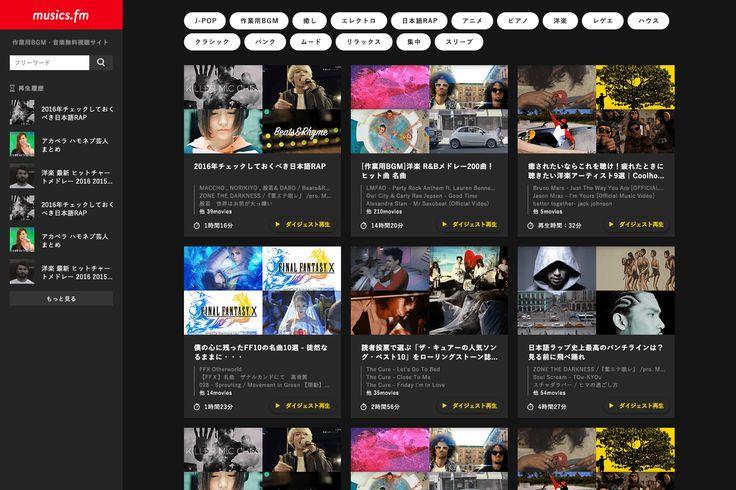 musics.fm / トップ