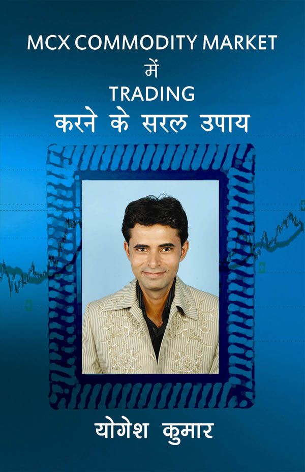 Through my blog page you can know about the commodity tips for earn money by mcx commodity trading online.