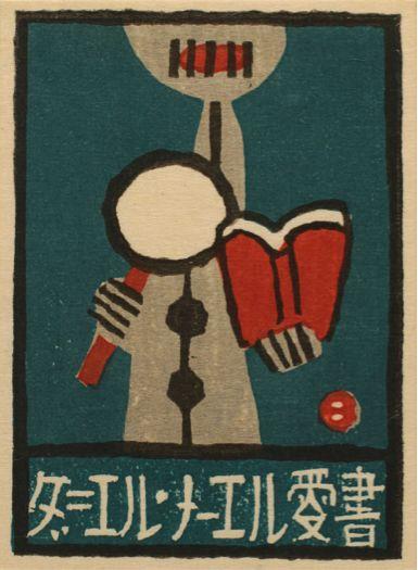 Umetaro Azechi (Japanese), Bookplate, 1964. Woodcut, 8.5 x 6.2 cm. Frederikshavn Art Museum and Exlibris Collection.
