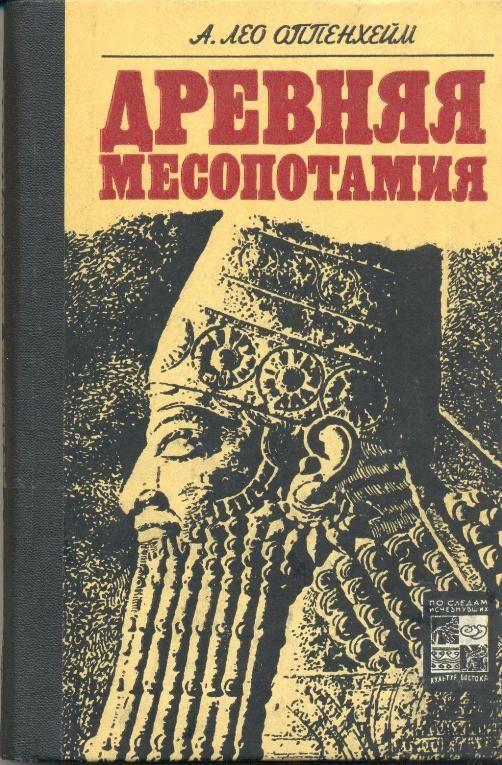 Древняя Месопотамия: Портрет погибшей цивилизации книги по истории Древней Месопотамии. 5 класс