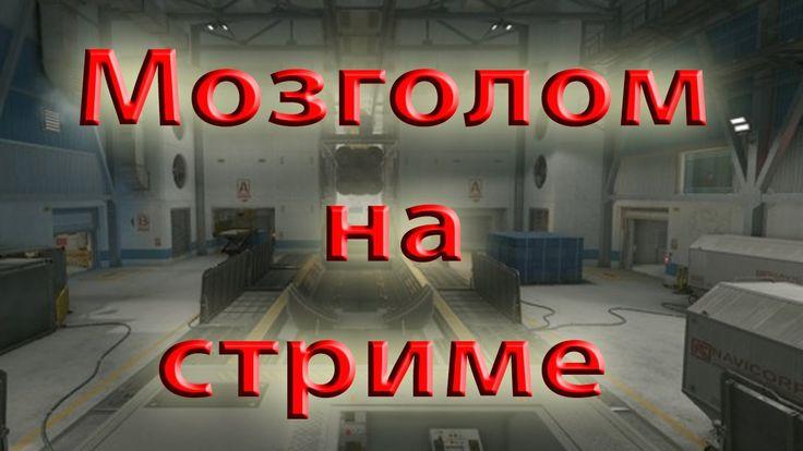 #WarFace: Мозголом на стриме