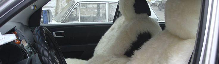 Автолюбители безусловно оценят новые автомобильные чехлы из натуральной овчины. Восхитительная текстура стриженной овчины приятна на ощупь, отлично сохраняет тепло и помогает снять напряжение