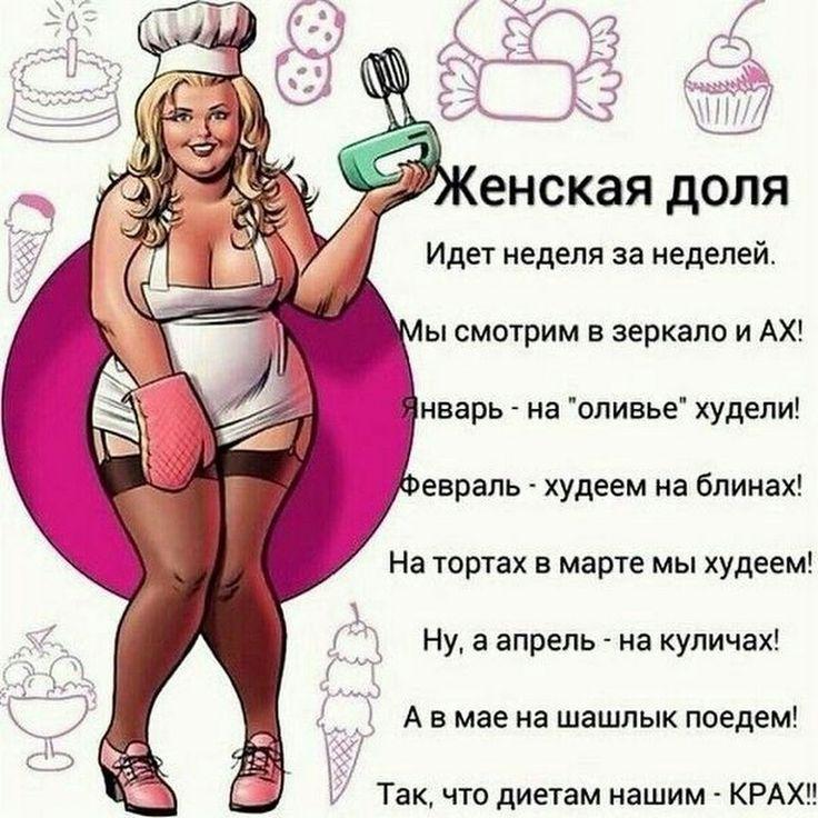 женская диета прикольные картинки фотохостинг