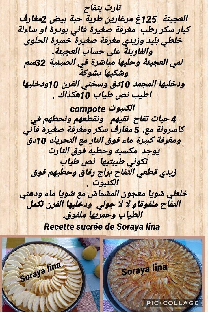 تارت التفاح Tarte Aux Pommes Soraya Lina Arabic Food Food Recipies Desserts