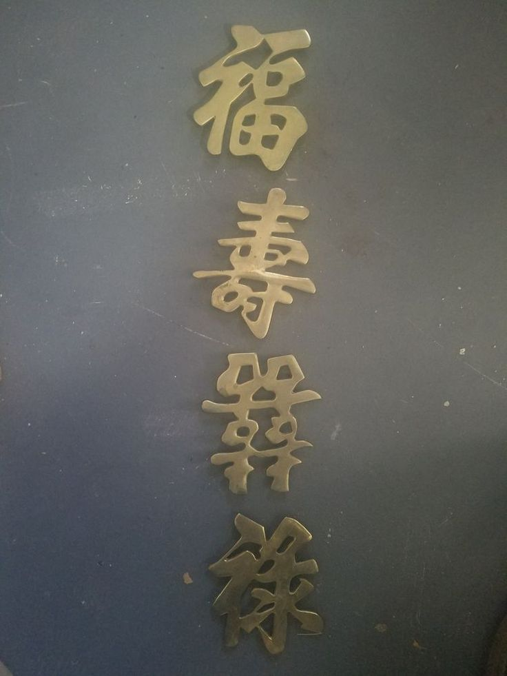 Set 4 Vintage Brass Chinese Character Letter Wall Hanging Asian Wall Decor