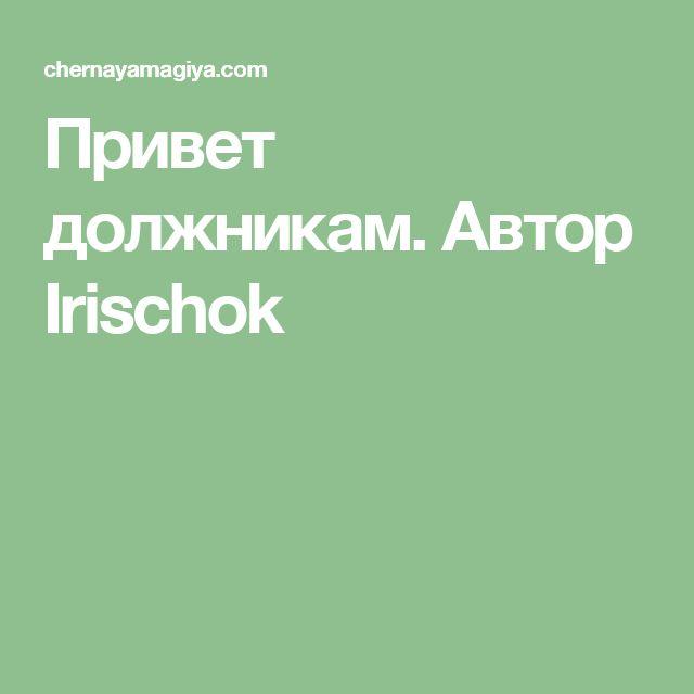 Привет должникам. Автор Irischok