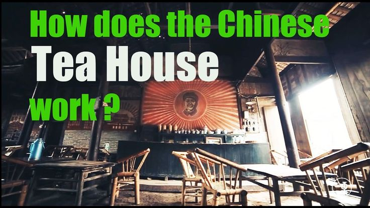 [Drink] How dose the traditional Chinese Tea House work ? | More China