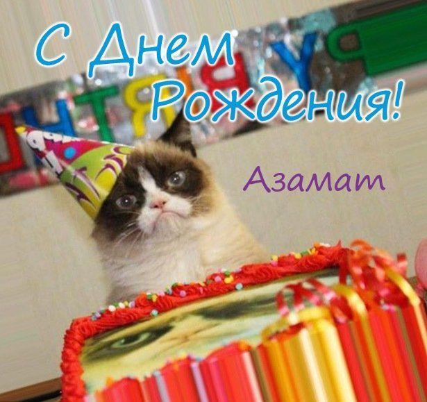 будем картинки с днем рождения азамат одном комплексе собраны