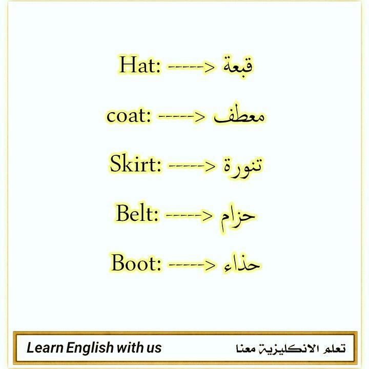 اسماء الملابس بالانجليزية تعلم الانكليزية معنا English Words Learn Arabic Language Learn English