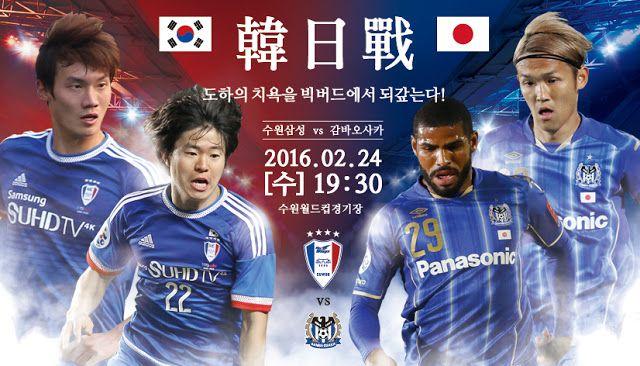 Suwon Bluewings vs. Gamba Osaka
