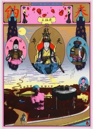Tadanori Yokoo collage
